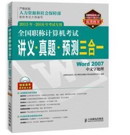 Word 2007中文字处理-全国职称计算机考试讲义.真题.预测三合一-2015年-2016年考试专用-(附光盘)