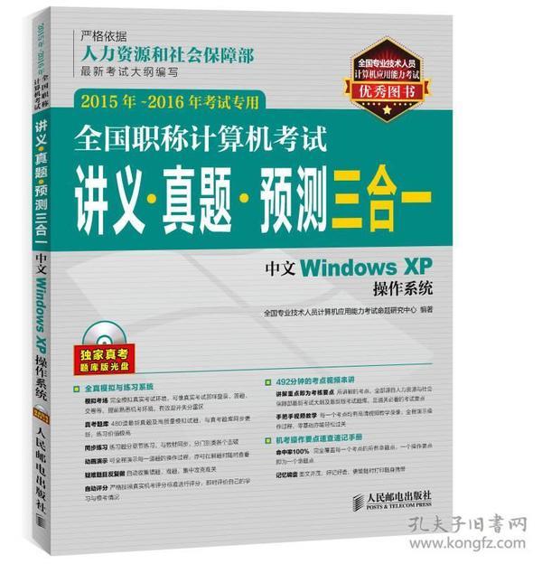 中文Windows XP操作系统-全国职称计算机考试讲义.真题.预测三合一-2015年-2016年考试专用-(附光盘)