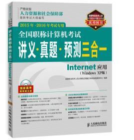 Internet 应用-全国职称计算机考试讲义.真题.预测三合一-2015年-2016年考试专用-(Windows XP版)-(附光盘)