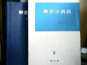 解剖学讲义 日文原版