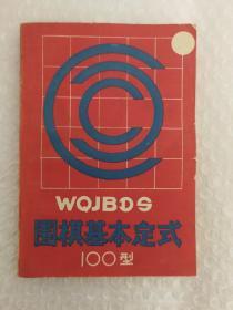 围棋基本定式100型