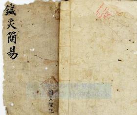 中医古籍手抄本 15