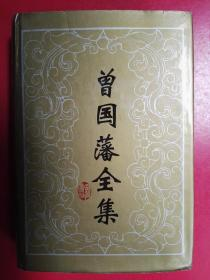 曾国藩全集.书信(三)