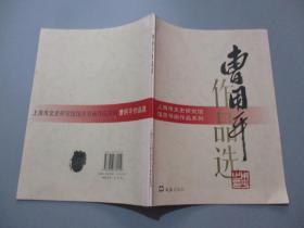 曹用平作品选【作者曹用平签名钤印本】