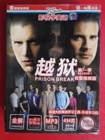 越狱 视频版 第一季