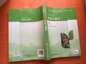 中药方剂学 第3版 高职中药  正版