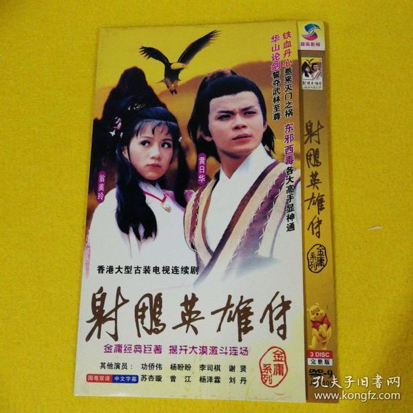 怀旧明星翁美玲影碟——射雕英雄传。