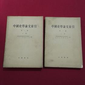 中国史学论文索引 第一编 上册下册全