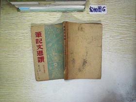 民国旧书 《笔记文选读》 吕叔湘编著 文光书店 1946版