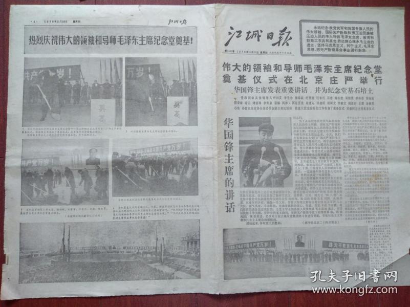 江城日报1976年11月25日毛主席纪念堂奠基仪式举行,华国锋讲话,附照片,吉林市团委狠批四人帮