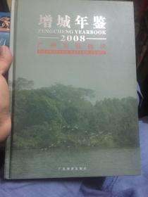 增城年鉴2008广州东部板块