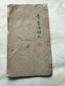 清 毛笔抄本  章藻功(岂绩)骈文(思绮堂集节本)