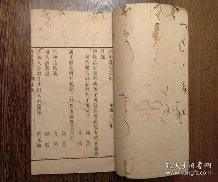 致用书院文集(一册全)