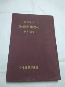 大学丛书 ---心理卫生概论 ( 精装 繁体竖版 1936年初版)