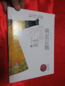 南京云锦(彩色图文版)       (签名赠本),16开,硬精装