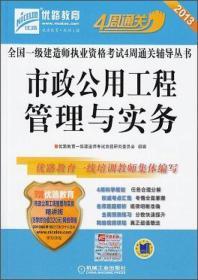 2013全国一级建造师执业资格考试4周通关辅导丛书:市政公用工程管理与实务