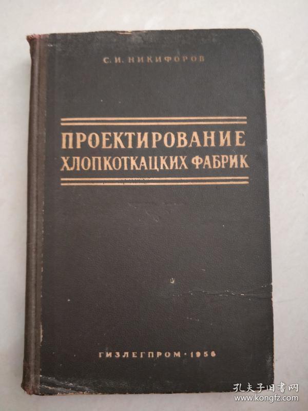 精装本俄文书