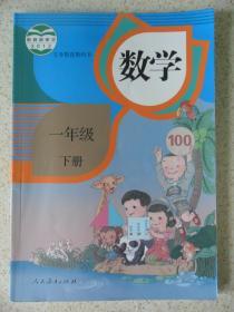 教科书一年级下册《数学》人教版