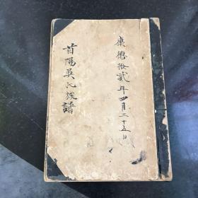 首阳吴世族谱 海州吴氏世谱 手抄本满洲国时期康德十二年 海州吴氏是从中国到韩国朝鲜的吴氏分支 历史研究价值比较高