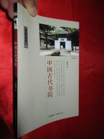 中国古代书院      (小16开)