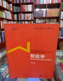 财政学理论在政策中的当代应用【第8版】