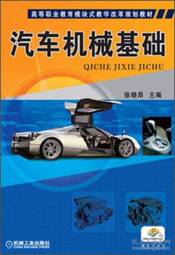 高等职业教育模块式教学改革规划教材:汽车机械基础