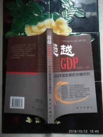 超越GDP:关注中国发展的关键时刻