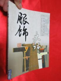 中华文明史话:服饰史话      (小16开)