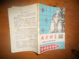 北方棋艺 专刊 1980年全国象棋赛