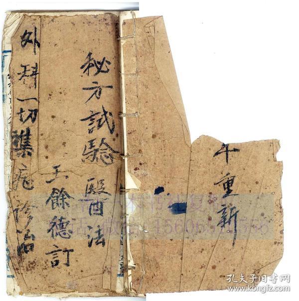 中医古籍手抄本 16