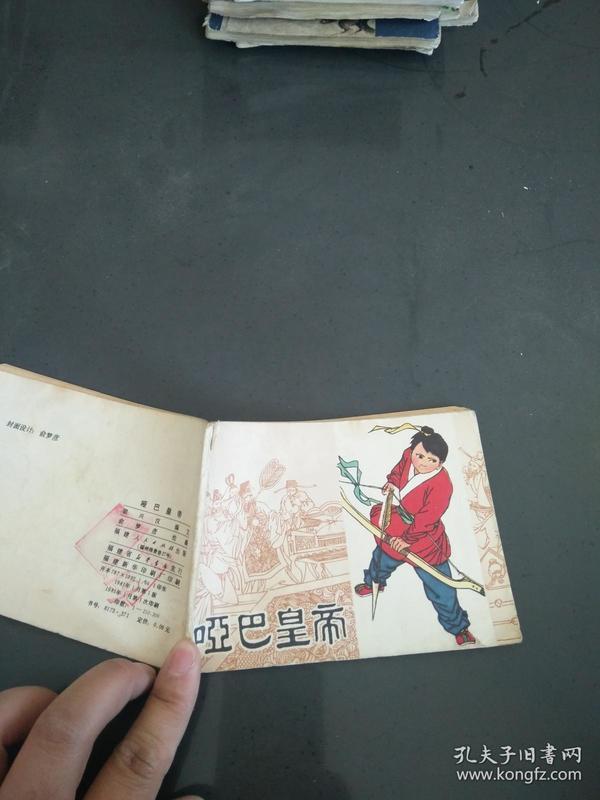 哑巴皇帝图片