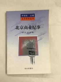 北京历史丛书:北京商业纪事