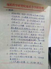 1955年北京舞蹈学院著名舞蹈家孙光言教授手写【舞蹈结构法】5页