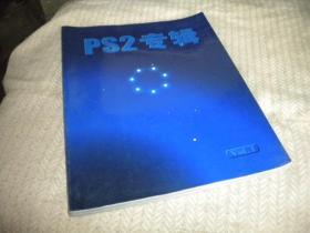 PS2 专辑VOI.1.3