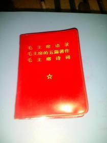 毛主席语录、毛主席的五篇著作、毛主席诗词.