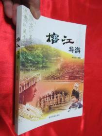 榕江导游     (小16开)