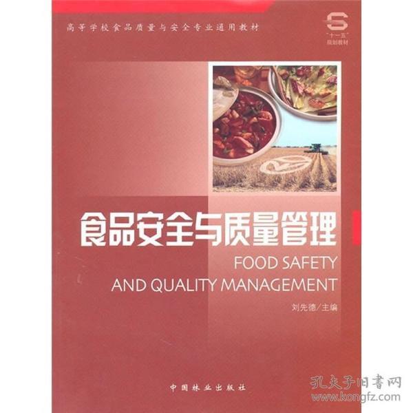 高等学校食品质量与安全专业通用教材:食品安全与质量管理