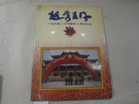 《越秀春风——广州市第二中学建校71周年纪念》