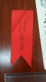 约1975 工业学大庆经验交流会工作人员佩戴的红色布标