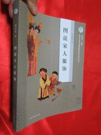 图说宋人服饰:南宋及南宋都城临安研究系列丛书     (小16开)
