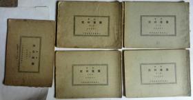 《新著图画研究1925年》1-5册合售,民国书籍