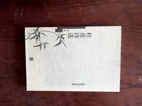 【古典诗词名家:杜甫诗选,