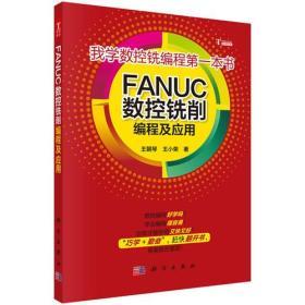 FANUC数控铣削编程及应用