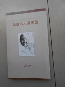 福建名人藏書票 冰心(經折本)
