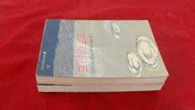 《台湾散文选萃》上下册【正版好品】