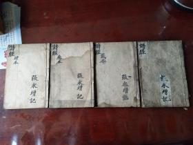 监本诗经 全四册