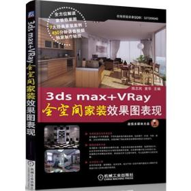 3dsmax+VRay全空间家庭效果图表现