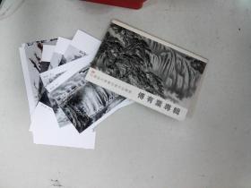 傅有叶专辑 明信片8张
