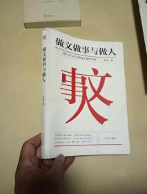做文做事与做人:对公文与人民利益关系的考察<<刘访签名>>