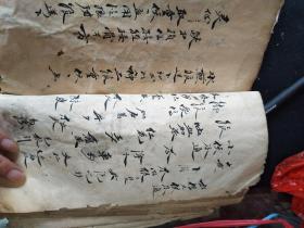 手抄本――神打符咒法书